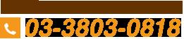 きぼう鍼灸整骨院三河島院 03-3803-0818